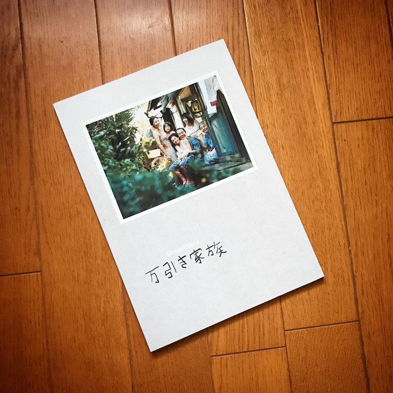 『万引き家族』先行上映、限定2日間で興収1.9億円 …