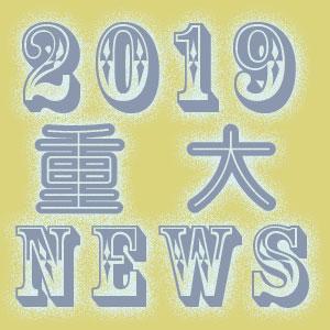 重大 ニュース 2019