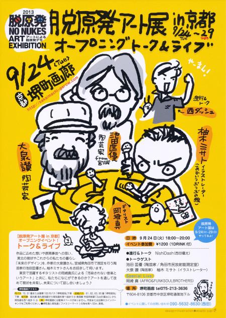 20130924-no-nukes