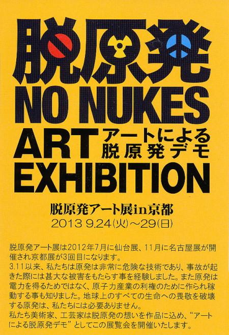 20130924-no-nukes-a