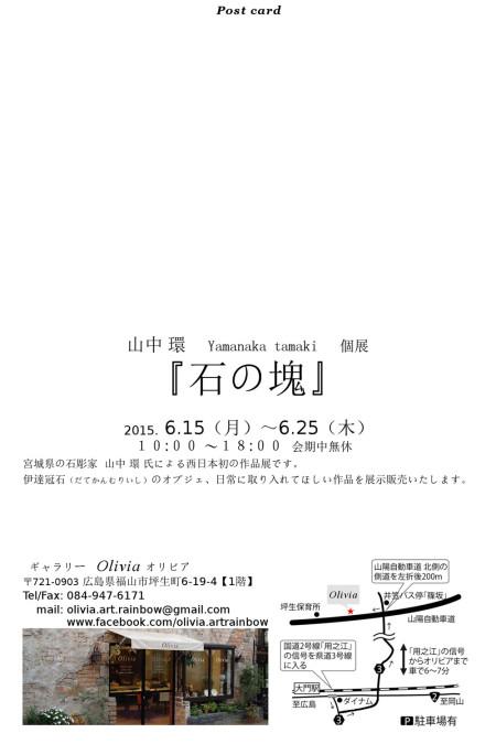 20150615DM_b_web