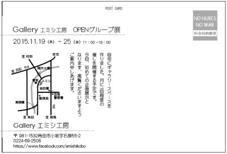 20151119_emishi02
